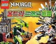 Ninjago: Μάχη Δράκων